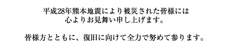 平成28年熊本地震で被災された皆様方へ